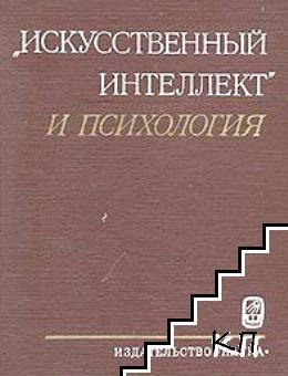 """""""Искусственный интеллект"""" и психология"""