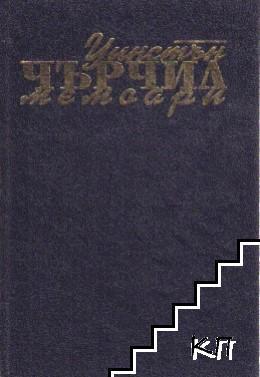 Мемоари. Том 2: Втората световна война. Звезден миг