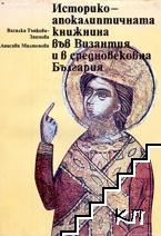 Историко-апокалиптична книжнина във Византия и в Средновековна България