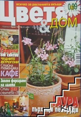 Цветя и дом. Бр. 73 / 2011