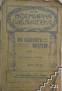 Изъ българските писатели. Томъ 1: За учащата се младежь