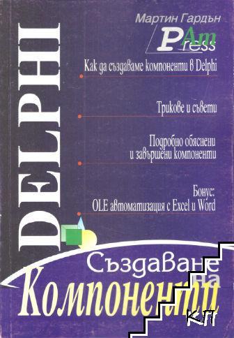 Delphi: Създаване на компоненти