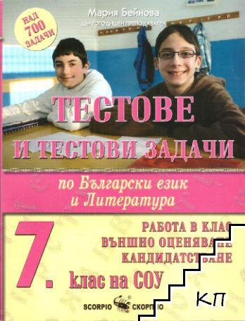 Тестове и тестови задачи по български език и литература