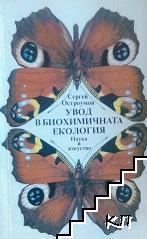 Увод в биохимичната екология