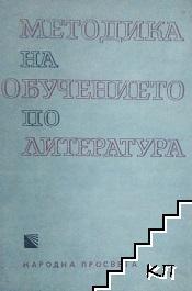 Методика на обучението по литература
