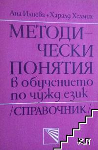 Методически понятия в обучението по чужд език