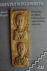 Образът и подобието. Естетика на образа в българското средновековно изкуство