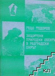 Защитени природни обекти в Разградски окръг