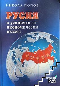 Русия в усилията за икономически възход