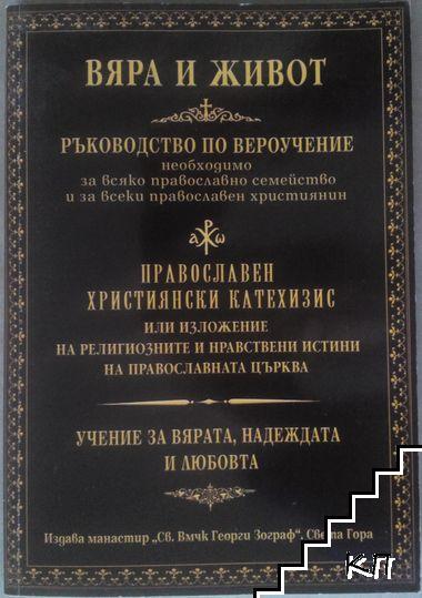 Православен християнски катехизис, или изложение на религиозните и нравствени истини на Православната църква