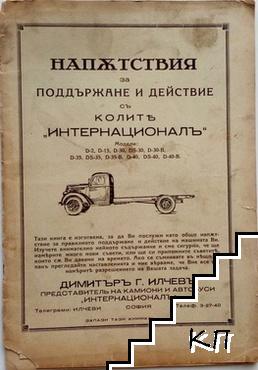 """Напътствия за поддържане и действие с колите """"Интернационалъ"""""""