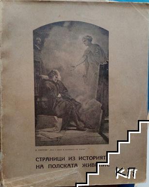 Страници из историята на полската живопис