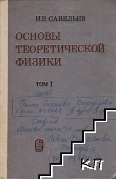 Основы теоретической физики. Том 1: Механика. Электродинамика