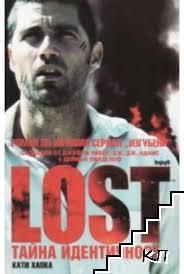Lost. Тайна идентичност