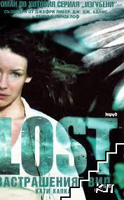 Lost: Застрашеният вид
