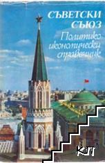 Съветски съюз. Политико-икономически справочник