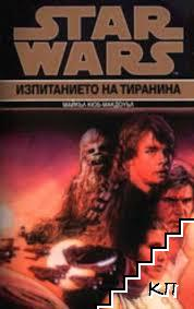 Star Wars. Книга 3: Изпитанието на тиранина