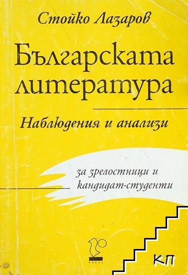 Българската литература: Наблюдения и анализи