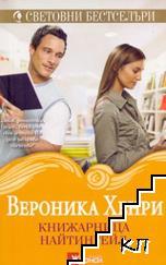 """Книжарница """"Найтингейл"""""""