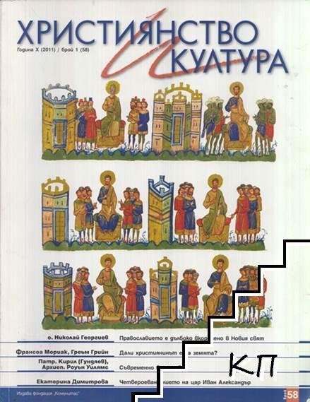 Християнство и култура. Бр. 1 / 2011