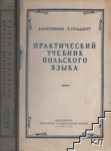 Практический учебник польского языка