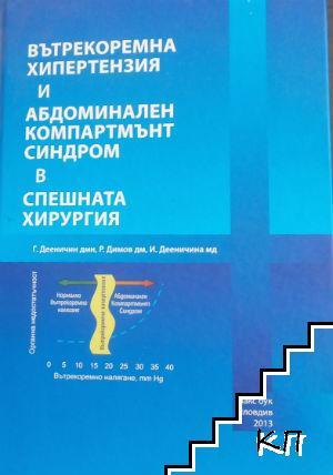 Вътрекоремна хипертензия и абдоминален компартмънт синдром в спешната хирургия
