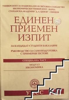 Единен приемен изпит за кандидат-студенти бакалаври. Специална част. Модул 3: Икономика