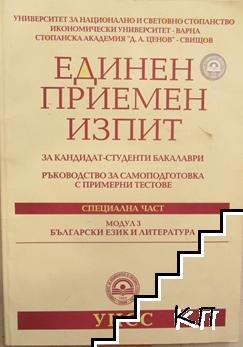 Единен приемен изпит за кандидат-студенти бакалаври. Модул 3: Български език и литература