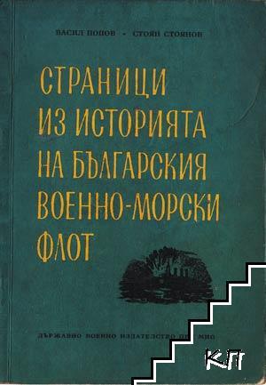 Страници из историята на Българския военно-морски флот