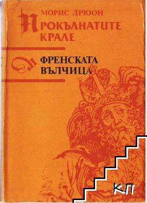 Прокълнатите крале. Книга 5: Френската вълчица