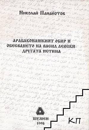 Арабаконашкият обир и обесването на Васил Левски - другата истина