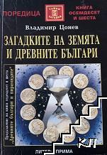 Загадките на земята и древните българи
