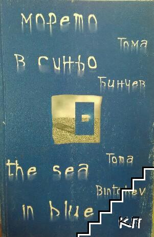 Морето в синьо