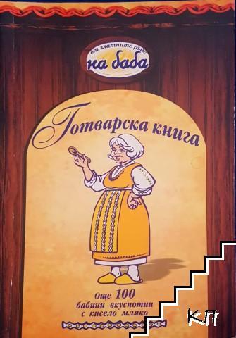 """Готварска книга """"От златните ръце на баба"""""""