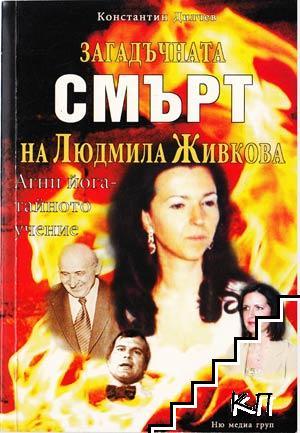 Загадъчната смърт на Людмила Живкова. Част 1: Агни йога - тайното учение