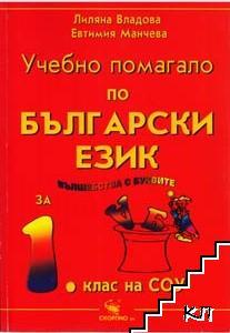 Учебно помагало по български език за 1. клас на СОУ