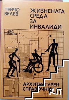Проектиране и изграждане на жизнената среда за инвалиди