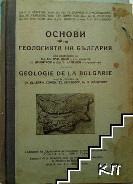 Основи на геологията на България