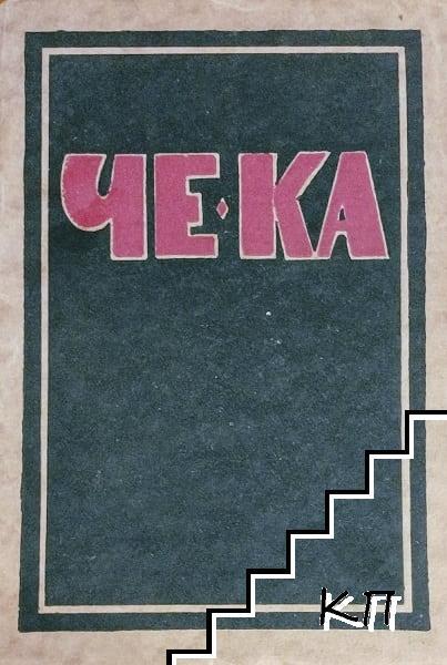 ЧЕ-КА