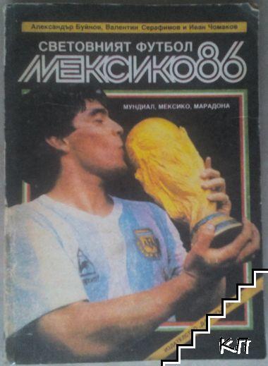 Световният футбол. Мексико '86