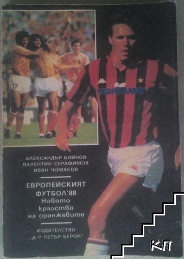 Европейският футбол '88. Новото кралство на оранжевите