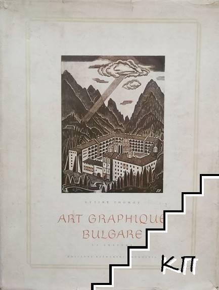 Art graphique bulgare