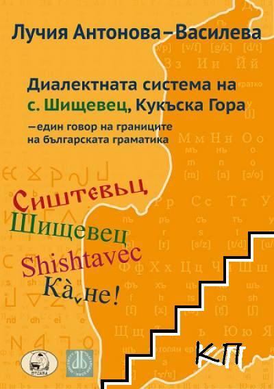 Диалектната система на с. Шищевец, Кукъска Гора - един говор на границите на българската граматика