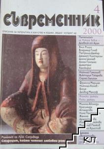 Съвременник. Бр. 4 / 2000