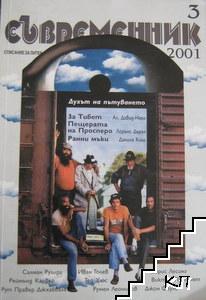 Съвременник. Бр. 3 / 2001