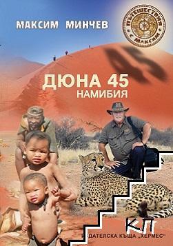Дюна 45. Намибия