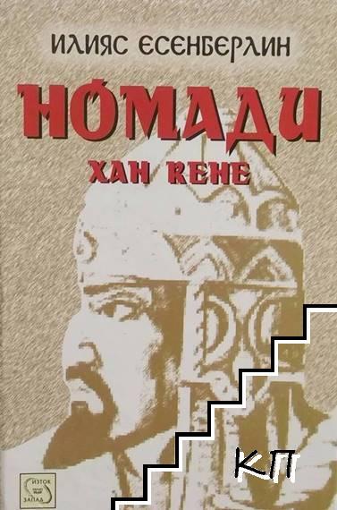 Номади. Книга 3: Хан Кене