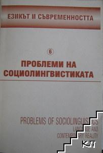 Проблеми на социолингвистиката. Том 6: Езикът и съвременността