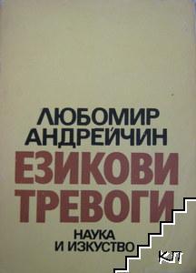 Езикови тревоги