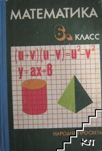 Математика для 6. класс
